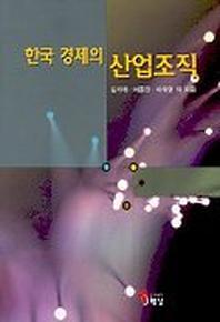 한국경제의 산업조직