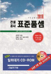 건설공사 표준품셈(2018)(개정증보판)(CD1장포함)(양장본 HardCover)