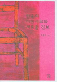 한국의 시민사회와 새로운 진보