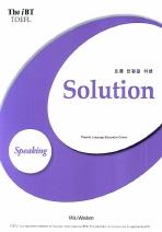 THE IBT TOEFL SOLUTION SPEAKING(토플 만점을 위한)(CD1장, 별책부록1권포함)