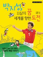 박지성 11살의 꿈 세계를 향한 도전(개정판)(스코프 누구누구 시리즈 3)