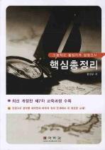 핵심총정리(고등학교 졸업자격 검정고시)