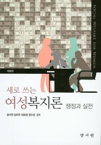 여성복지론(쟁점과 실천)(새로 쓰는)(개정판)