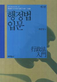 행정법 입문(2판)(양장본 HardCover)