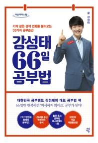 강성태 66일 공부법(큰글자도서)(다산 리더스 원)