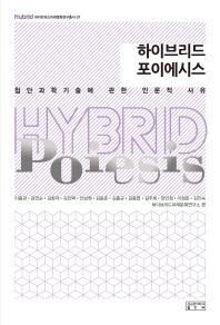 하이브리드 포이에시스(하이브리드미래문화연구총서 7)