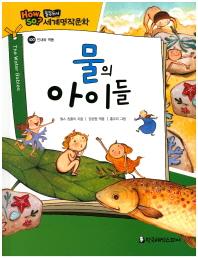 물의 아이들(필독도서 세계명작문학 100)(양장본 HardCover)