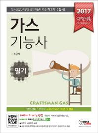 가스 기능사 필기(2017)