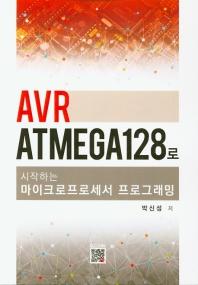 AVR ATMEGA 128로 시작하는 마이크로프로세서 프로그래밍