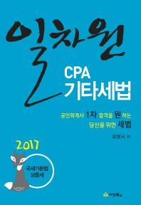 일차원 CPA 기타세법(2017)