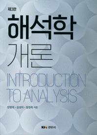 해석학개론(3판)