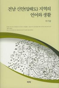 전남 신안(압해도) 지역의 언어와 생활(양장본 HardCover)