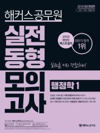 행정학1 실전동형모의고사(2019)(해커스 공무원)(개정판)