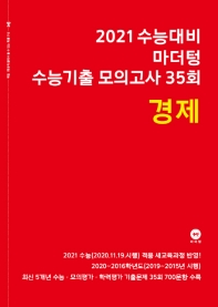 고등 경제 수능기출 모의고사 35회(2020)(2021 수능대비)