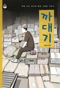 까대기(보리 만화밥 9)