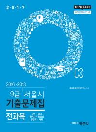 전과목 9급 서울시 기출문제집(2017)(OK)
