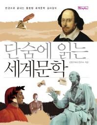 단숨에 읽는 세계문학(포켓북(문고판))