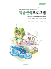 학습전략 프로그램(학습컨설팅 시리즈)