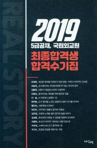 최종합격생 합격수기집 (2019)