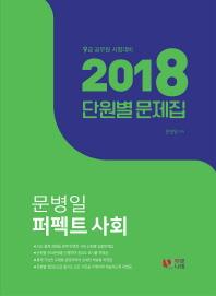 문병일 퍼펙트 사회 단원별 문제집(2018)