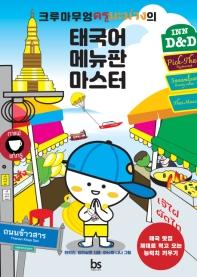 크루마무엉의 태국어 메뉴판 마스터