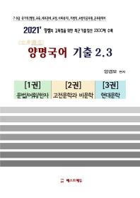 양명국어 기출 2.3 세트(2021)(전3권)