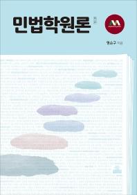민법학원론(개정판 2판)(양장본 HardCover)