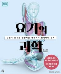요가의 과학(DK 운동의 과학 시리즈)(반양장)