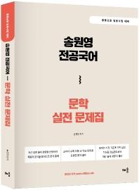 송원영 전공국어 문학 실전 문제집