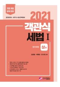객관식 세법. 1: 상하 세트(2021)(전2권)(전2권)