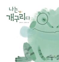 나는 개구리다(양장본 HardCover)