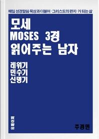 모세 3경 읽어주는 남자