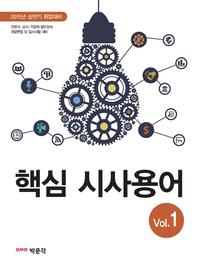 핵심 시사용어 vol.1