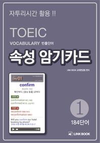 TOEIC Vocabulary 빈출단어 속성 암기카드. 1