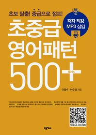 초중급 영어패턴 500플러스 (저자직강mp3 멀티이북)