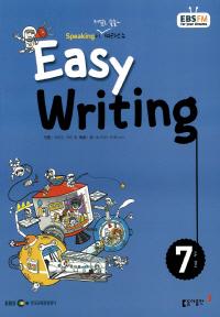 이지 라이팅(Easy Writing)(방송교재 2016년 07월)