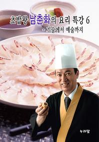 초밥왕 남춘화의 요리특강 6