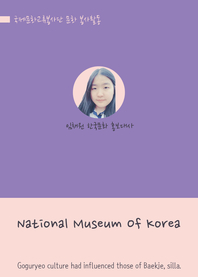 National Museum Of Korea(국립중앙박물관 탐방기)