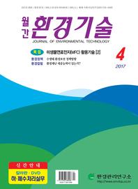 월간환경기술 2017년 4월호