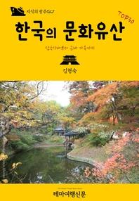 지식의 방주027 한국의 문화유산 TOP30
