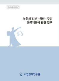 북한의 신분·공민·주민등록제도에 관한 연구