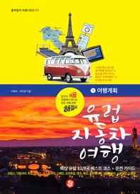 유럽 자동차 여행. 1(여행계획)