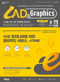 캐드앤그래픽스(CAD&Graphics). 2018년 9월호
