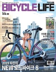 자전거생활 2018년 9월호