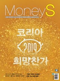머니S 2019년 01월 573호 (주간지)