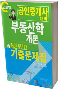부동산학 개론(공인중개사 최근 5년간 기출문제집)