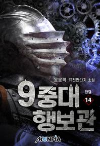 9중대 행보관. 14(완결)