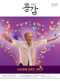 위클리 공감 517호