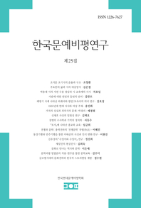 한국문예비평연구_제25집