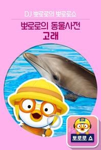 DJ 뽀로로의 뽀로로쇼 뽀로로의 동물사전  고래(e오디오북)